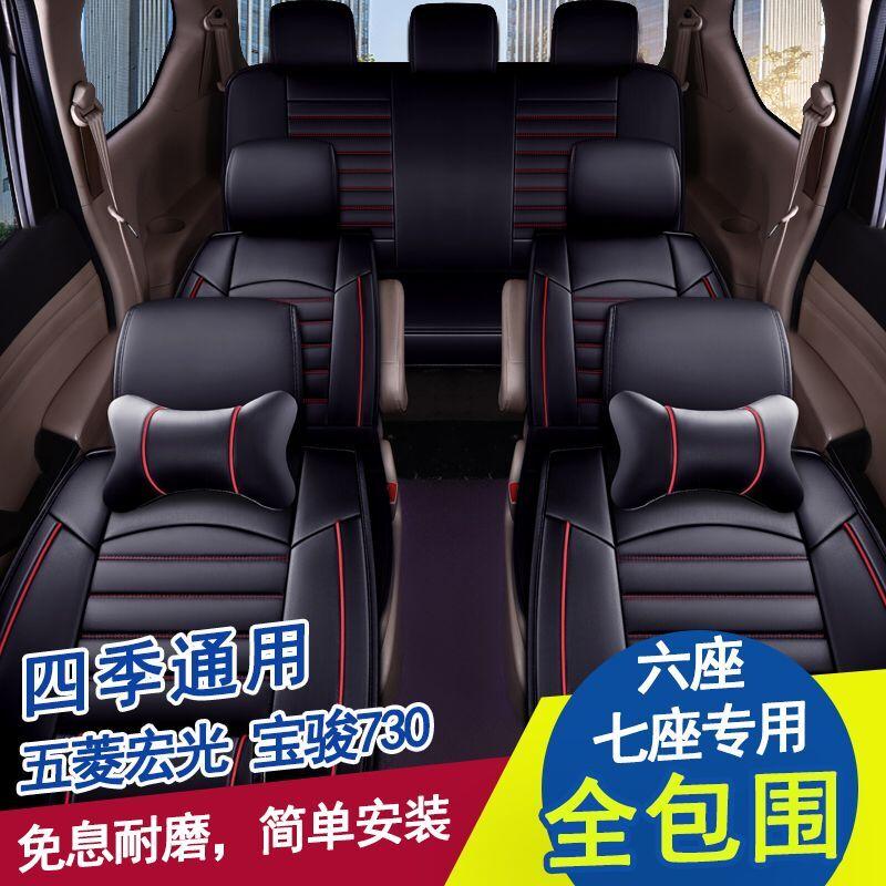 北汽威旺M50座套五菱宏光S1S3全包围坐垫荣光v四季皮革6坐7座专用