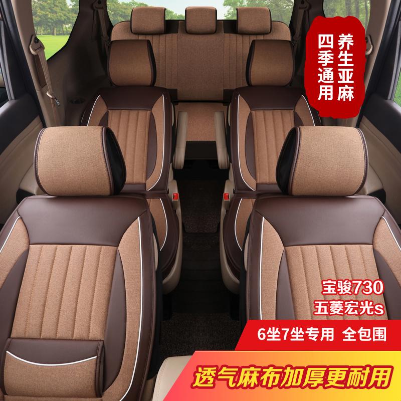 全包围宝骏730亚麻汽车坐套五菱宏光S1四季专用七座荣光V汽车座垫