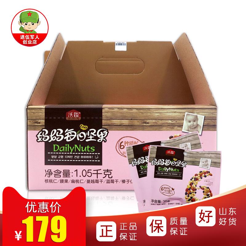 沃隆妈妈混合坚果孕妇混合包每日坚果坚果产妇营养零食坚果大礼包