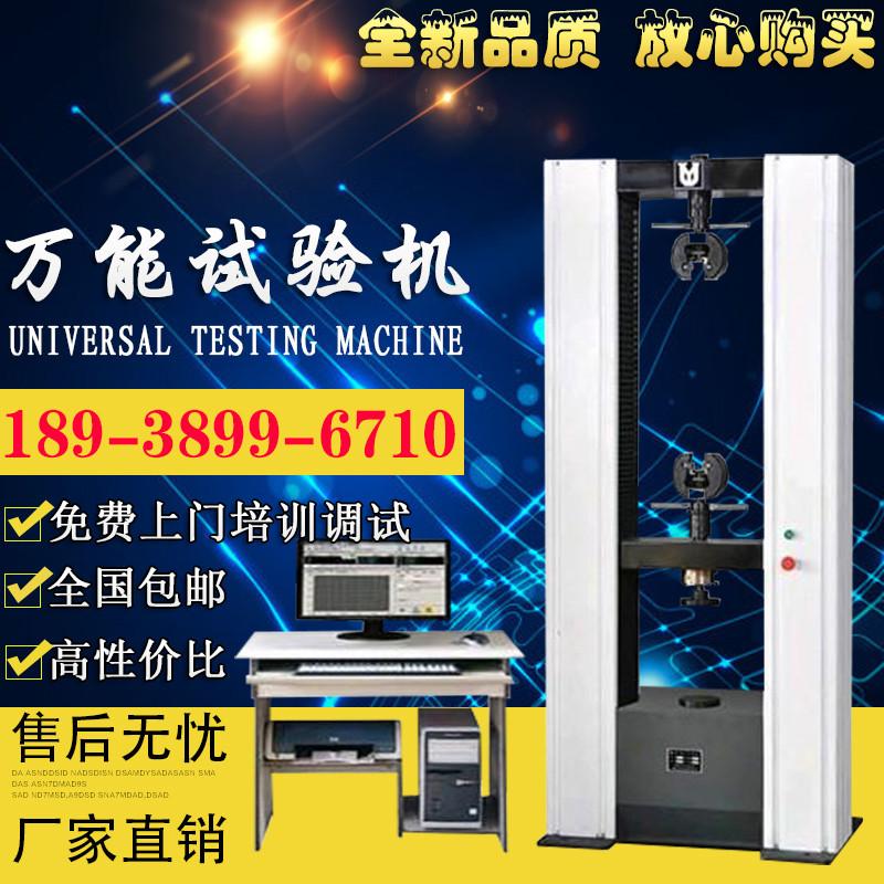 123450KN тонна микро машинально контроль электронный универсальный тест тест машинально металл тянуть сила тест тест машинально давление изгиб тест инструмент