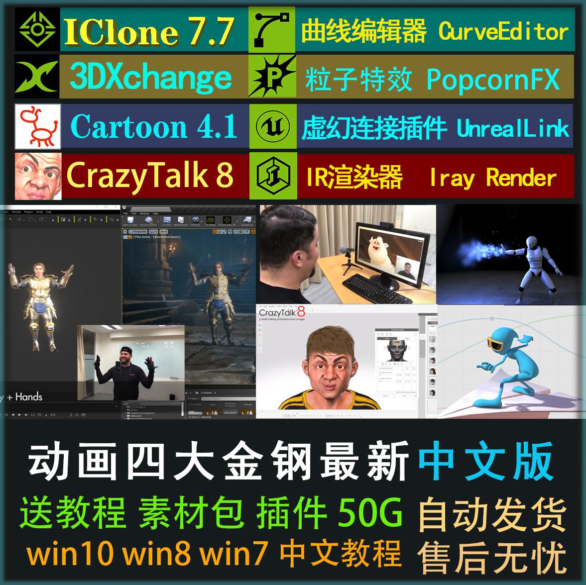 Cartoon animator4.1/CrazyTalk8 中文动画软件视频教程素材