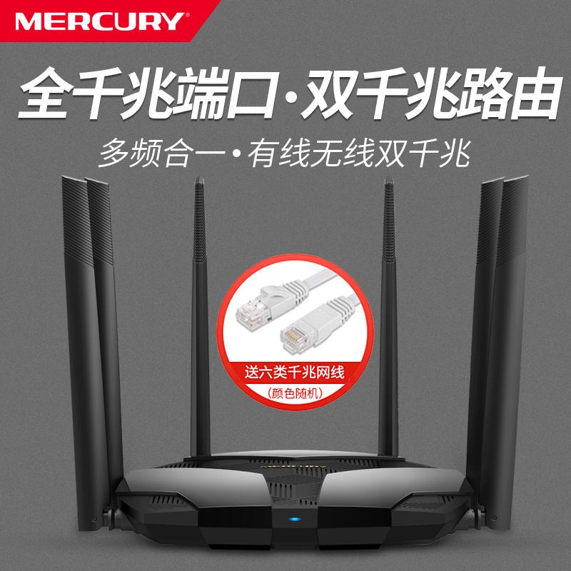 水星全千兆端口路由器无线家用穿墙高速WIFI大功率双千兆wi-fi双频mercury漏油器光纤宽带无限5G智能穿墙王