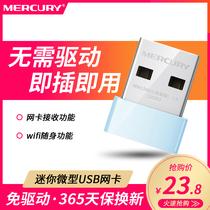 水星迷你免驱USB无线网卡台式机笔记本电脑无线wifi接收器发射MW150US免驱动无限穿墙网络信号随身WIFI