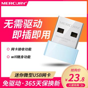 水星迷你免驱 USB无线网卡 台式机笔记本电脑无线wifi接收器发射MW150US免驱动无限穿墙网络信号随身WI-FI