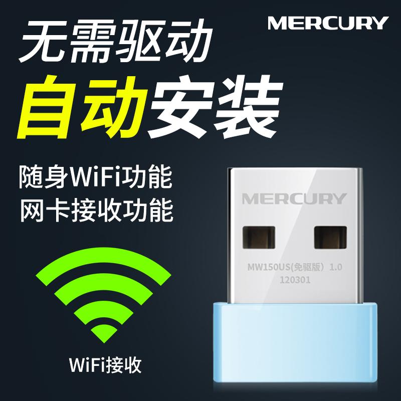 水星迷你免驱 USB无线网卡 台式机笔记本电脑无线wifi接收器发射