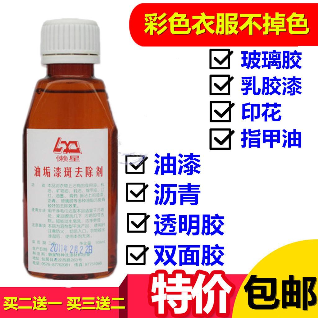 油垢漆斑去除剂100ML 有效去除衣服上油漆斑胶水焦油清除剂去印花