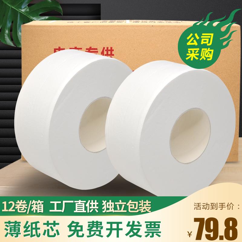 大皿の紙のトイレットペーパーの大きさは12皿の700 g商用の事務所のトイレのホテルの専用の箱を巻いて実益があって詰めます。
