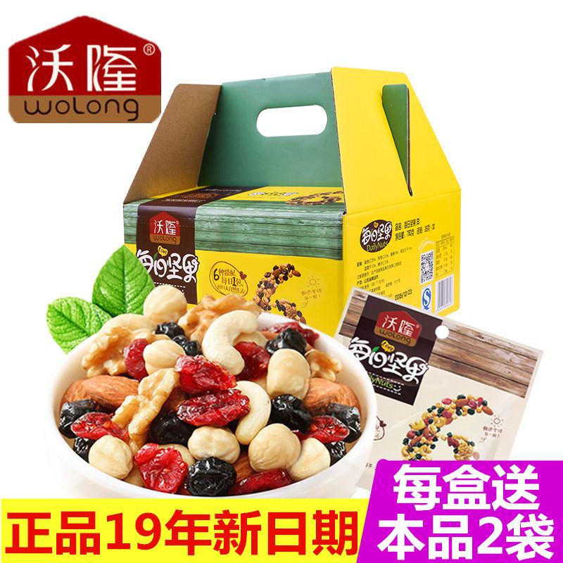 沃隆每日坚果组合混合装30包750g/盒孕妇妈妈零食坚果大礼包干果