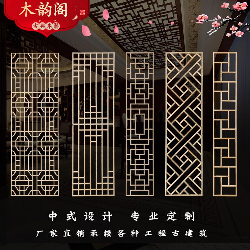 Дерево решёток китайский стиль античный отрезать пирсинг гостиная фон стена вешать падения экран вход ворота окно резьба по дереву можно настроить