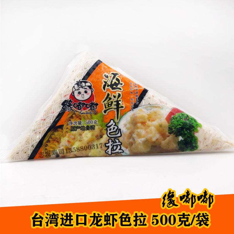 日韩寿司料理 缘嘟嘟色拉 海鲜沙拉 开袋即食 500g