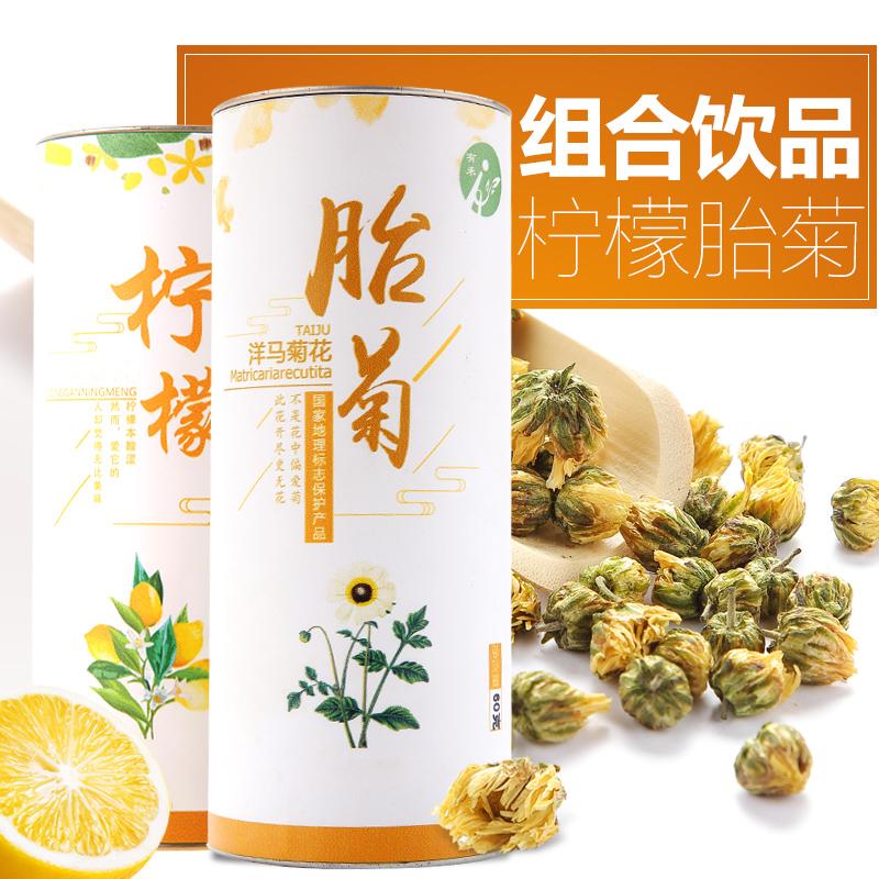 有禾茶叶 头采胎菊王非冻干柠檬片茶花草茶罐装120g