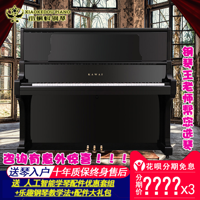 日本原装二手钢琴KAWAI 卡哇伊K2 K8 K20 K30 K35 K48 K50 K60