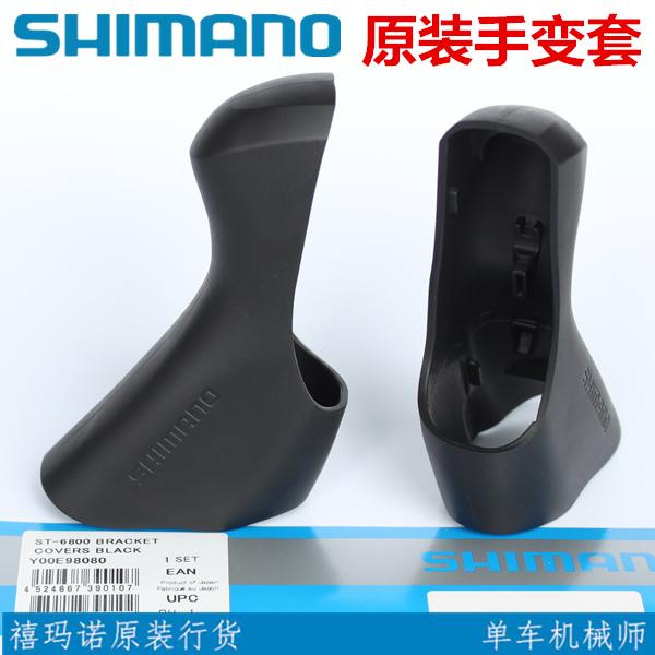 Shimano принцесса нородом шоссе автомобиль 4700 5800 6800 105 UT рука изменение защита мешочки рука изменение крышка