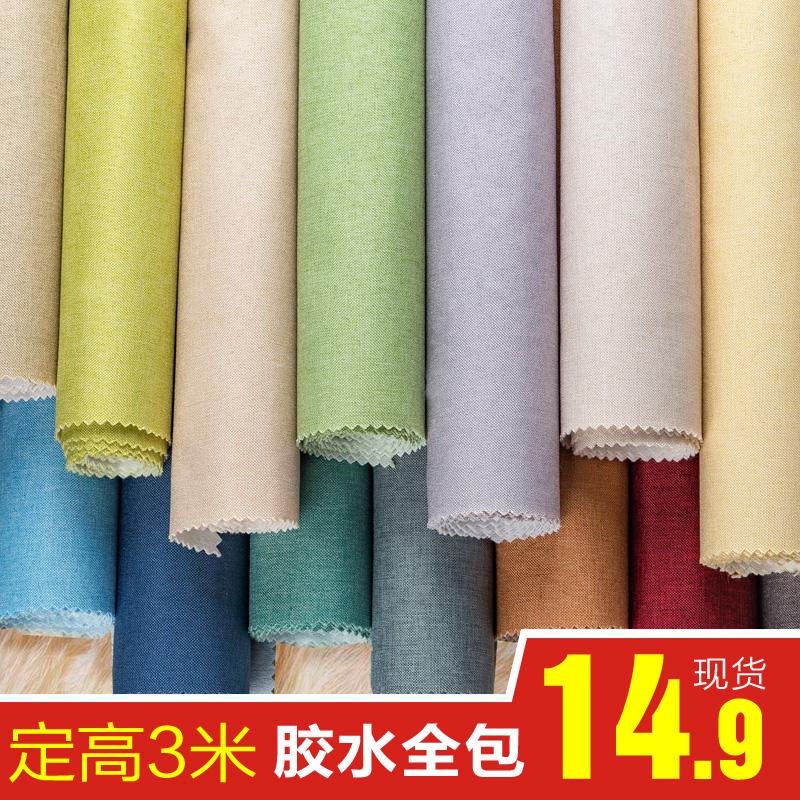 亚麻墙布 现代简约无缝素色墙布 客厅卧室背景墙欧式高档壁布壁纸