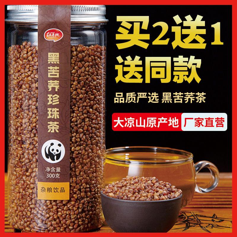 买二发三苦荞茶黑珍珠苦荞茶正品特级四川大凉山荞麦茶大麦茶养生