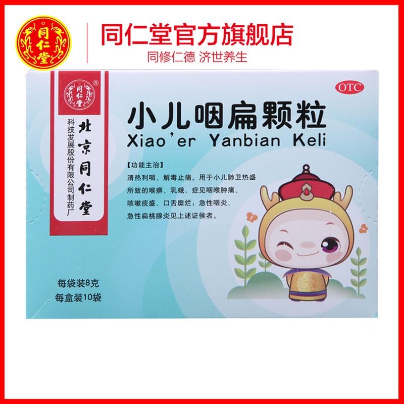 Пекин Tongrentang официальный сайт Xiaoeryan плоские гранулы 8 г * 10 мешков / коробка острый фарингит тонзиллит боль в горле