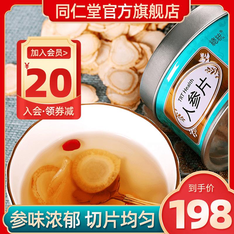 北京同仁堂の旗艦店の公式サイトの朝鮮人参の切れの50 gは水の朝鮮人参を切って酒の白参のスープを浸します規格品