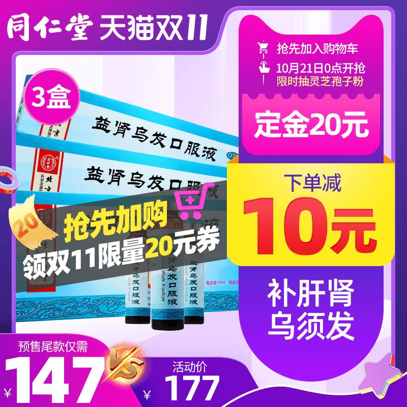 3 box package mail Beijing Tongrentang Yishen Wufa oral liquid