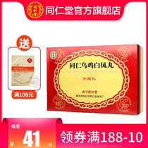 Tongrentang flagship store Wuji Baifeng pill water honey pills 6 bottles to replenish qi and blood menstruation not adjustable Palace cold dysmenorrhea Weakness
