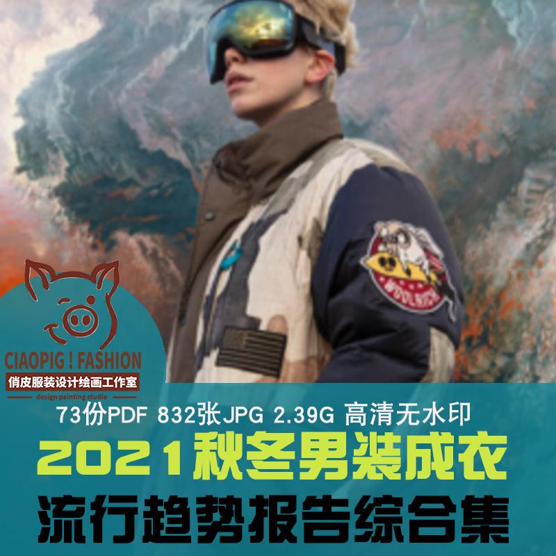服装设计素材资料2021秋冬男装流行趋势报告商品企划参考灵感素材