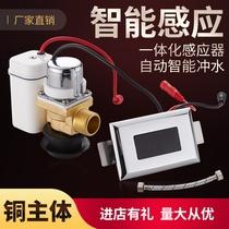 小便池感应器配件红外线全自动一体化小便斗厕所尿兜冲水器电磁阀