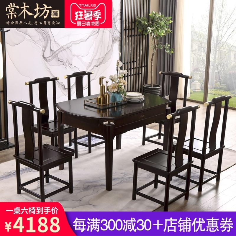 棠木坊 新中式实木餐桌 可伸缩多功能桌椅组合 折叠餐桌 变形圆桌