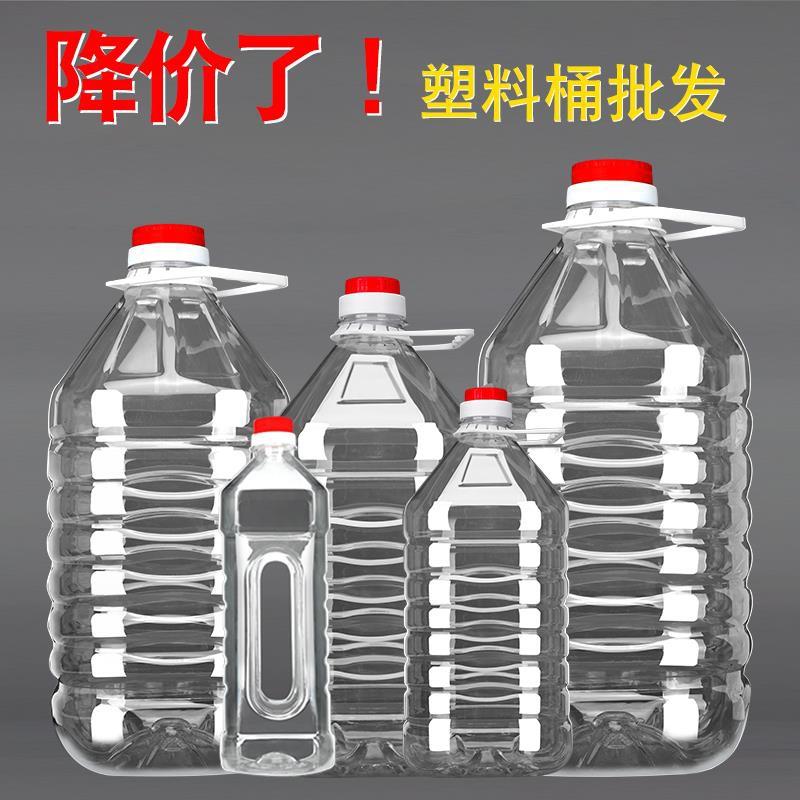 2.5L/5L/5斤/10斤装PET食用塑料油瓶 油壶油桶酒壶酒瓶酒桶其他品