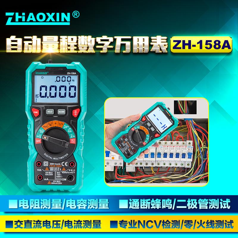 万用表自动量程高数字电容表电流电压表防烧 精度ZHAOXIN其他型号