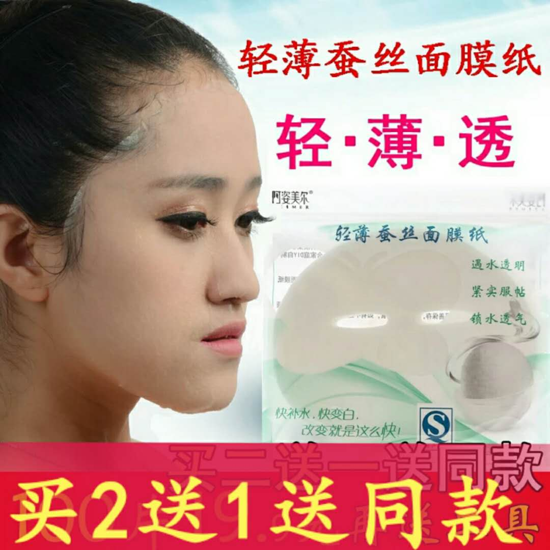 Atzmeier ultra thin silk mask paper non compressed invisible water female disposable DIY beauty kit mail