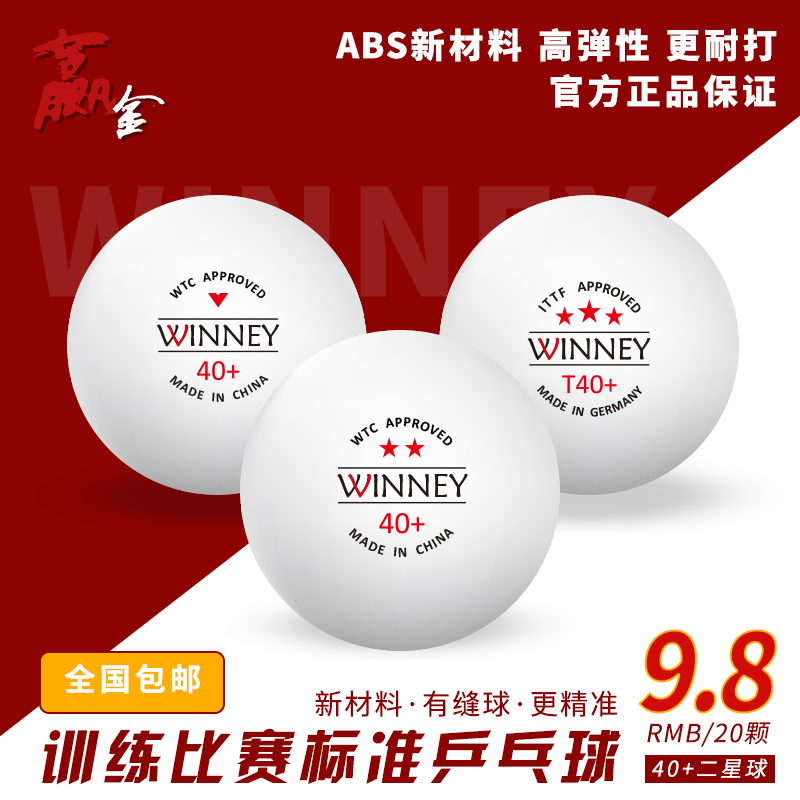 Winney wins Golden table tennis 40 + one star, two stars and three planets sewing ball practice teaching training table tennis PPQ