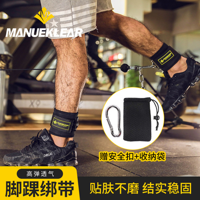 Muller fitness cowhide ankle ring ankle buckle leg muscle trainer peach hip training leg strap gantry pull