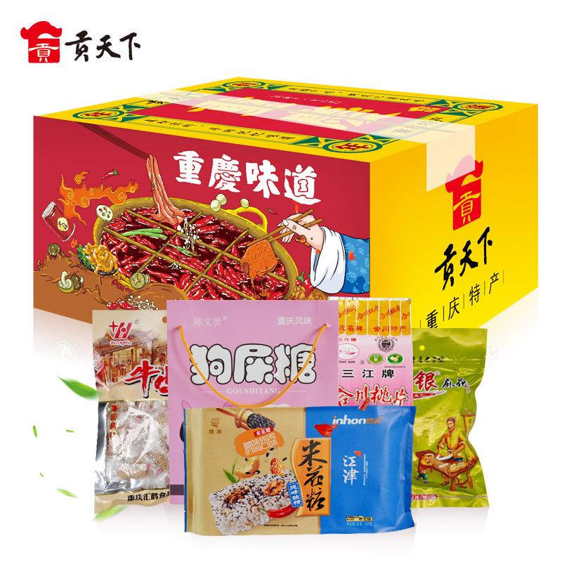 重庆特产礼盒整箱组合陈麻花江津米花糖狗屎糖牛皮糖果零食大礼包