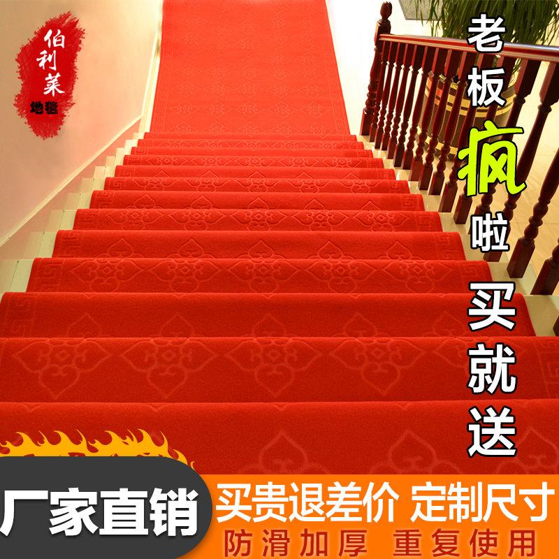定制新款加厚楼梯红地毯踏步长毯