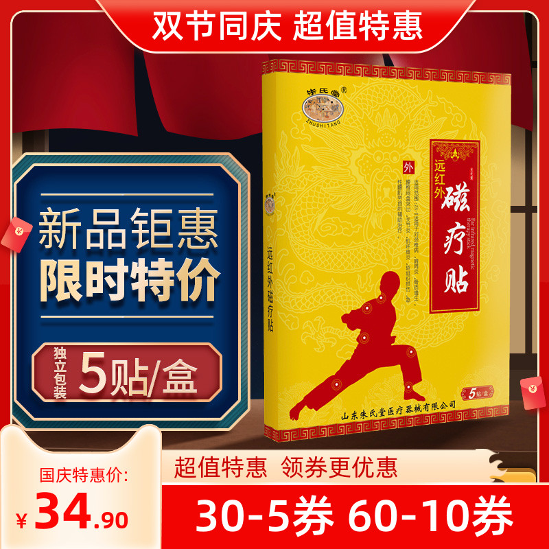 Cervical scapulohumeral periarthritis plaster lumbar disc protrusion special ointment for rheumatoid arthritis pain