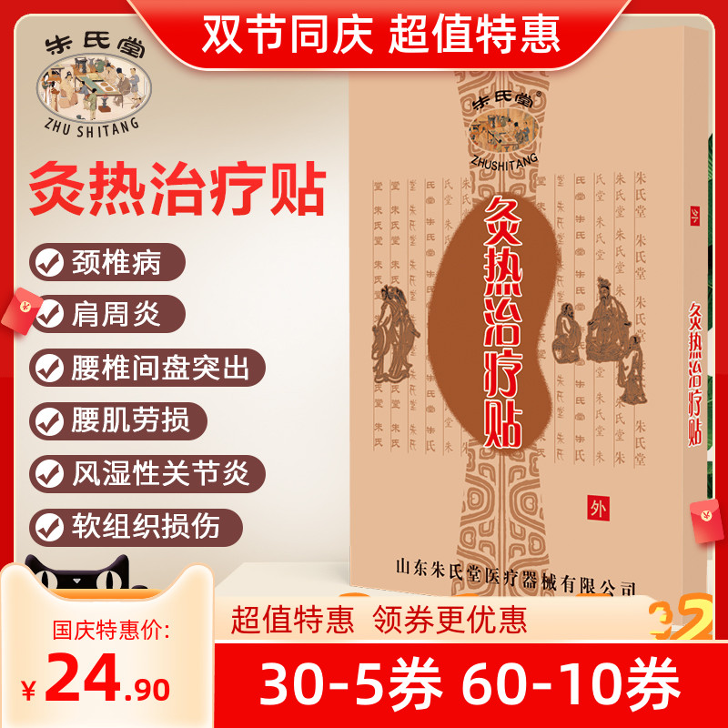 3 send 1 zhushitang moxibustion heat treatment stick lumbar disc protrusion rheumatism lumbocrural pain fever ointment shoulder neck hot pack