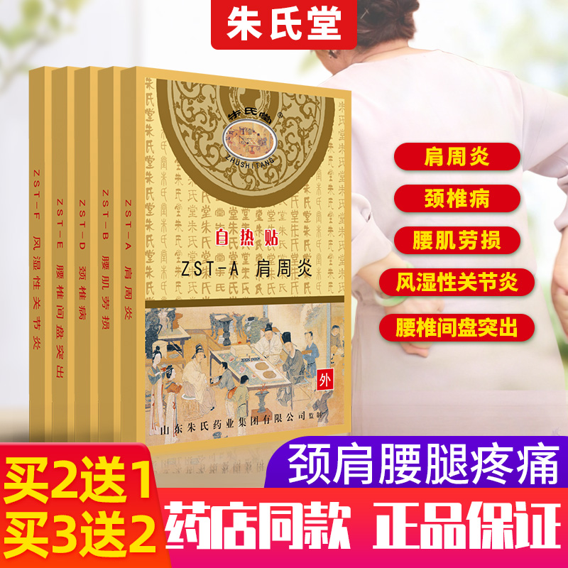 Zhu Shitang self heat paste periarthritis of shoulder paste rheumatism joint cervical disc herniation pain relief hair heat pack paste