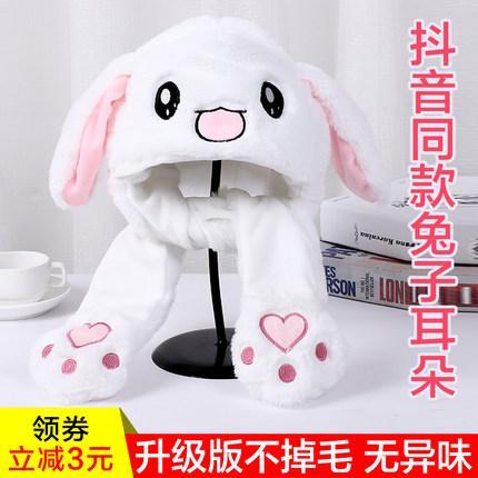 会动的帽子兔耳朵会动得兔子气囊帽网红抖音同款兔兔加绒保暖帽子