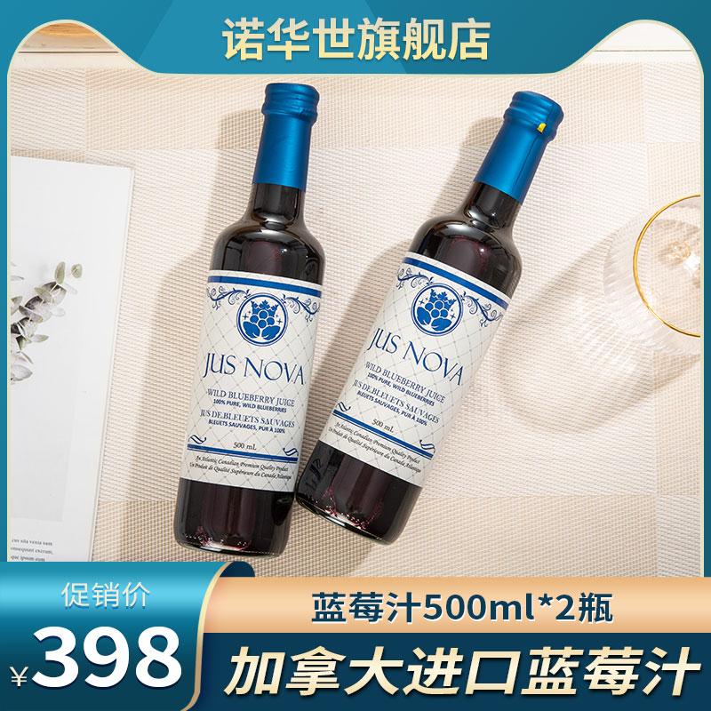 Jus Nova Novartis blueberry juice imported from Canada wild blueberry juice drink glass bottle 500ml * 2