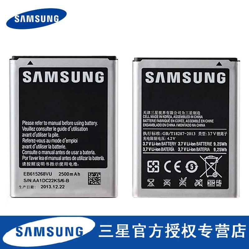 i889三星新Note1i9228手机电板大容量 i9220电池正品正品N7000 手