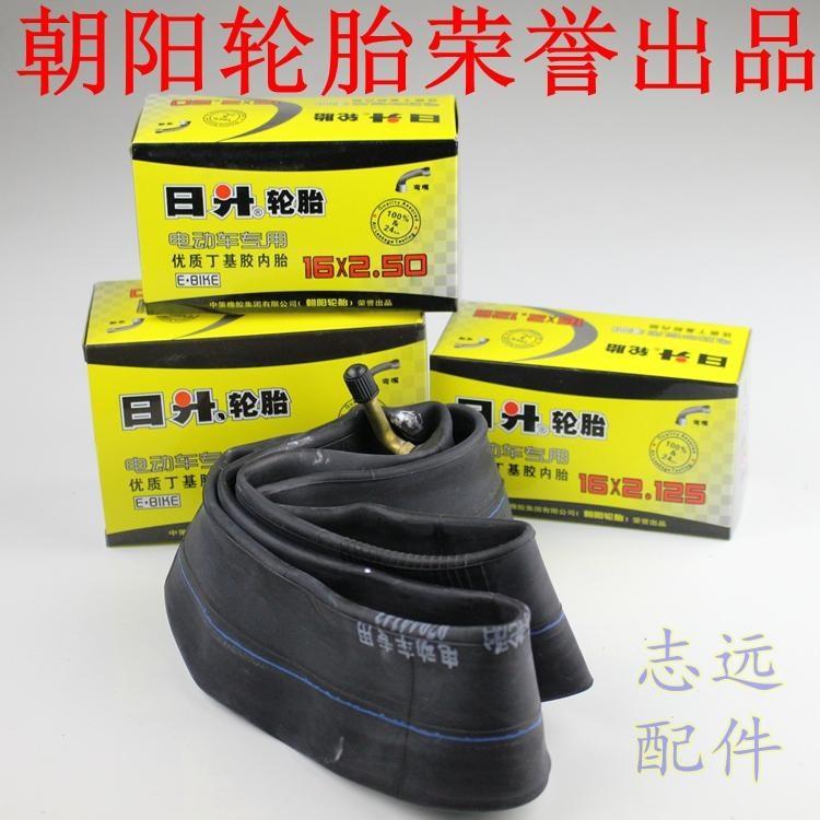 朝阳轮胎出品日升电动车内胎电瓶车轮胎丁基胶16X2.125/2.50/3.0