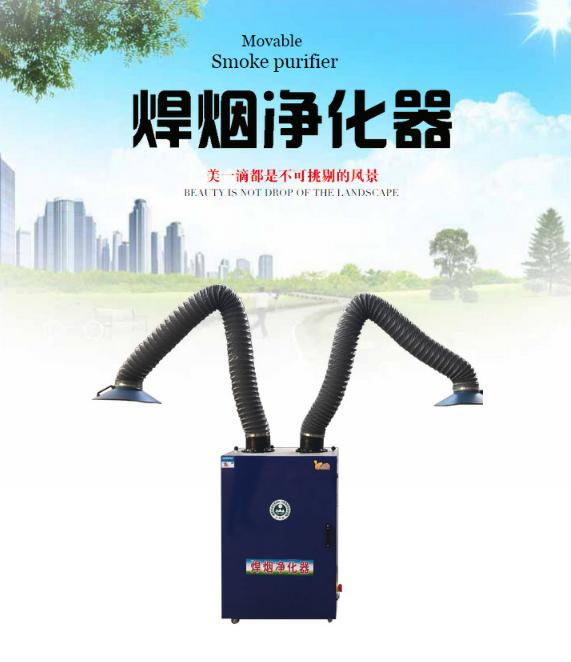 烟雾空气净化器移动式工业激光电焊锡焊接烟尘吸排除烟机艾灸家用