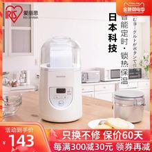 爱丽思IRIS家用酸奶机小型宿舍全自动迷你多功能自制米酒发酵机
