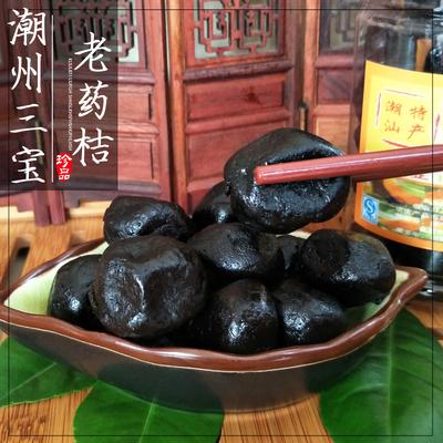 正宗潮州三宝老药桔 潮汕特产10年香甜润喉老药橘老药吉 特色零食