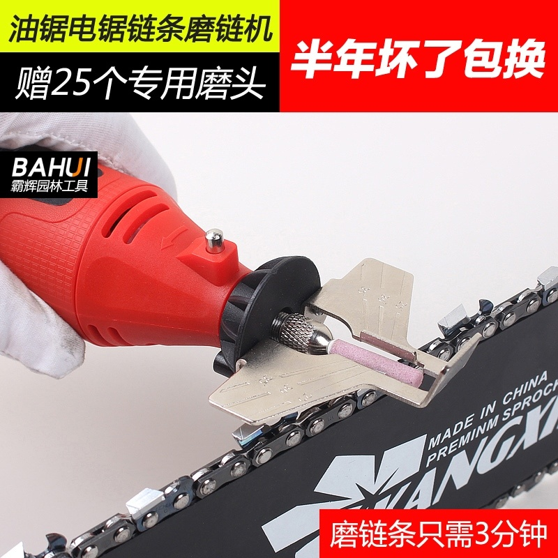 打磨圆头电动磨链机锯齿旋转锉链锯手握圆锯锉刀油据轻便修。油锯