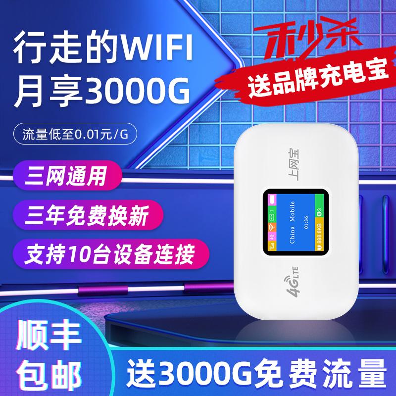 本腾随身wifi无限流量移动wifi5G免插卡上网卡托设备4g随身WiFi无线路由器信号扩大器上网宝笔记本车载便携