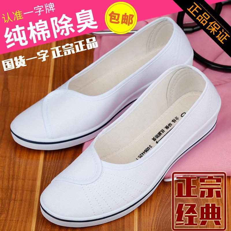 一字牌护士鞋白色布鞋坡跟黑色帆布鞋女鞋小白鞋医院美容院工作鞋