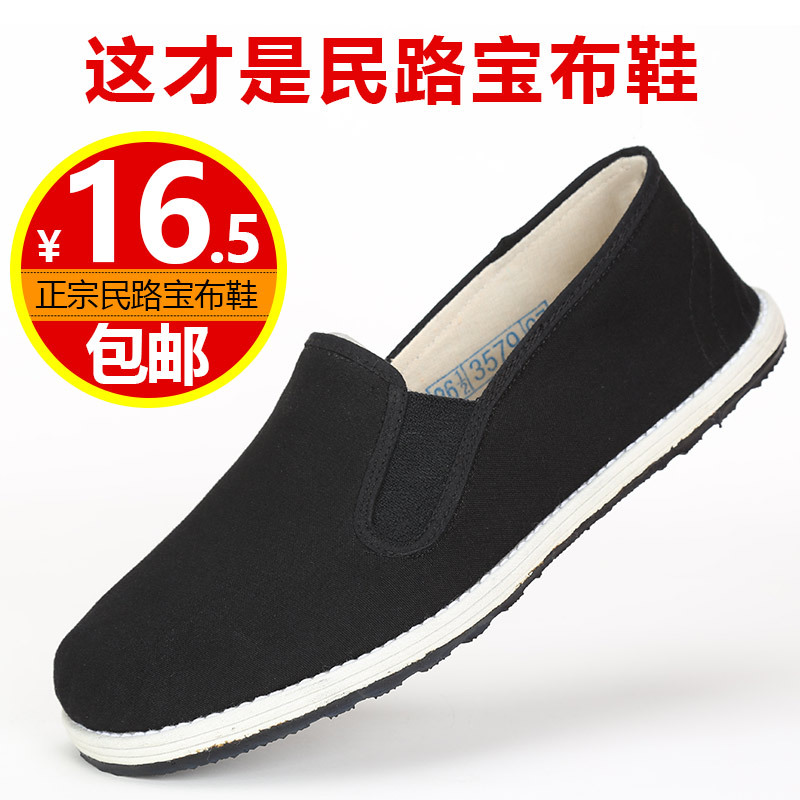 民路宝布鞋男军板鞋免邮夏季透气千层底老北京大码46 47 48码军单