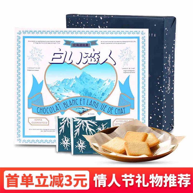 日本进口北海道白色恋人巧克力饼干12/18/24枚七夕情人节礼物礼盒 - 封面