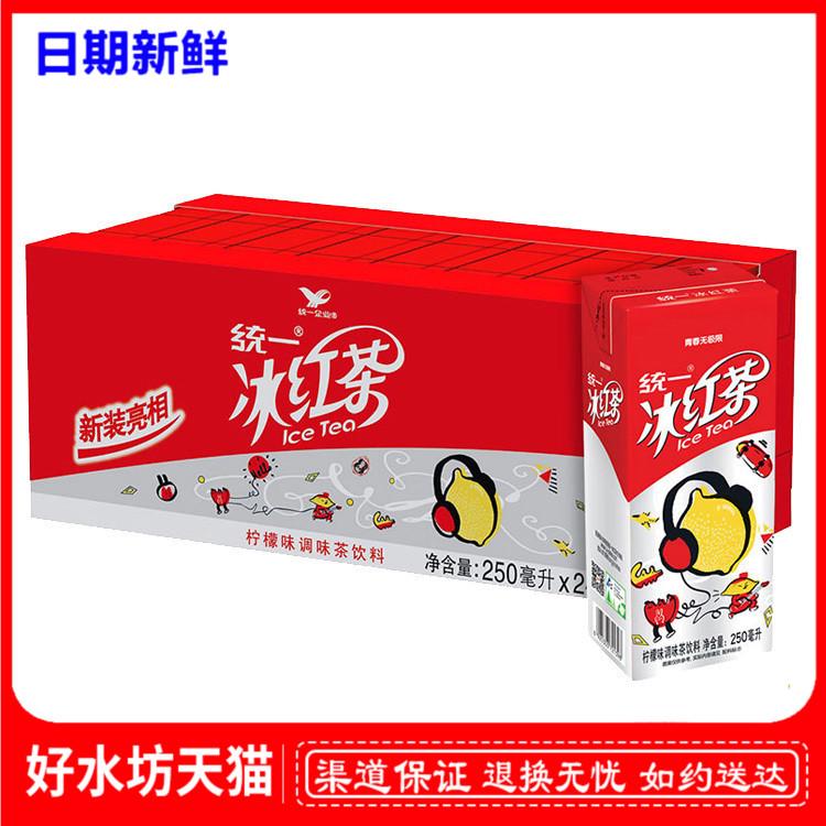 统一冰红茶饮料250ml*24盒整箱纸盒包装  江浙沪皖包邮