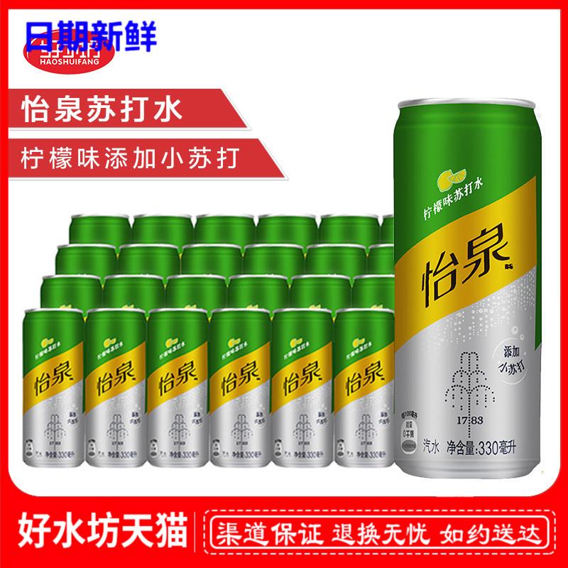 怡泉苏打水 柠檬味 330ml*24瓶含Coca-Cola/可口可乐 含气苏打水